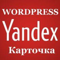 Яндекс.Карточка для сайта. Как установить?