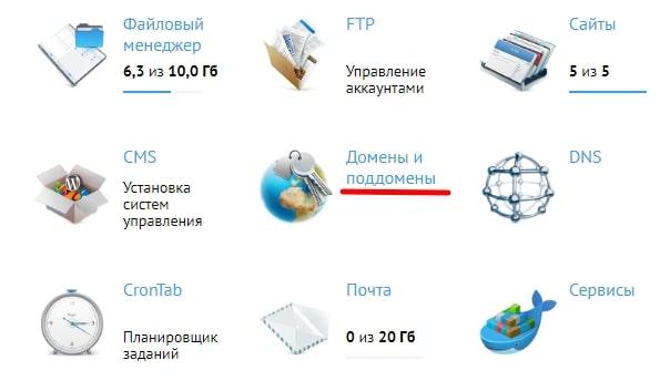 Управление доменами и поддоменами