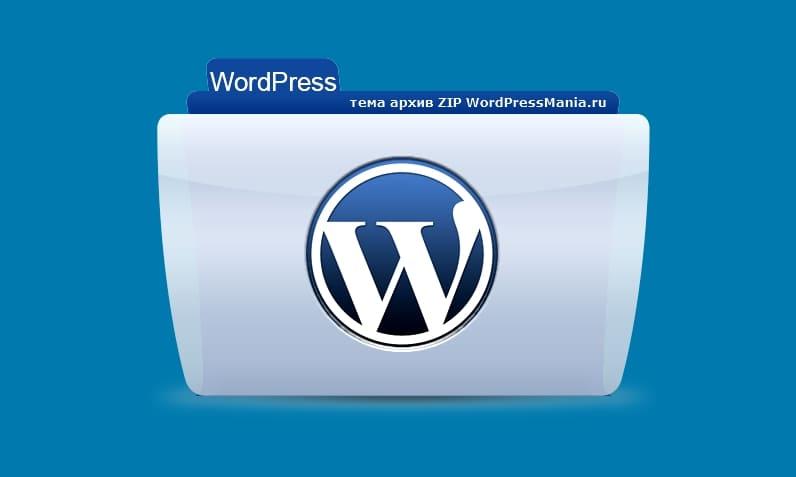 Новейшие шаблоны WordPress