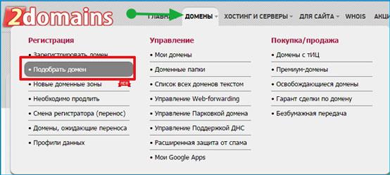 Подобрать домен для своего сайта