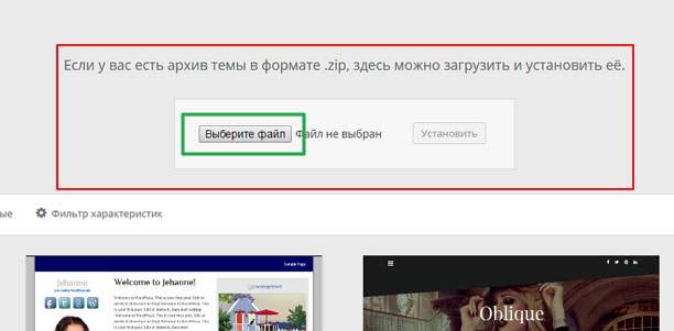 Загрузка темы WordPress для сайта