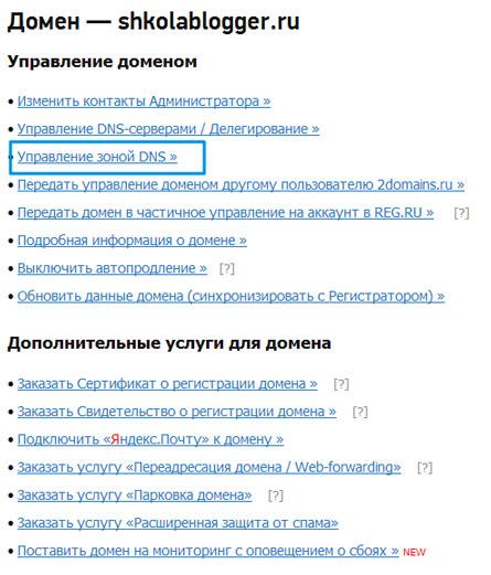 DNS Управление