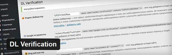 Добавить код на сайт