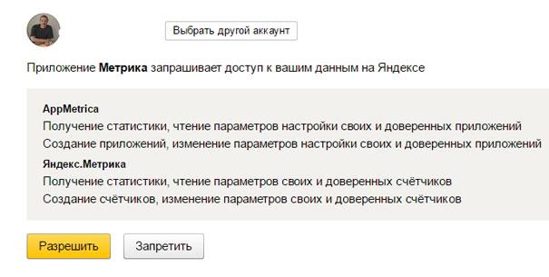 Доступ на Яндексе