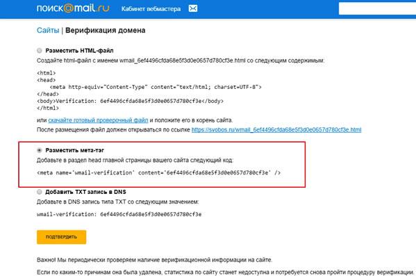 Верификация домена с помощью мета-тэга