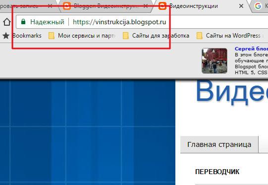HTTPS на блоге Blogger