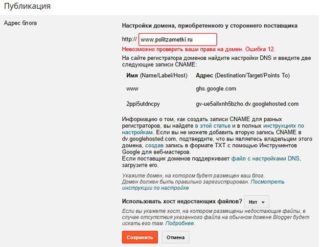 Настройте домен для блога