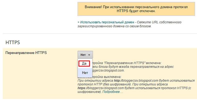 перенаправление HTTPS
