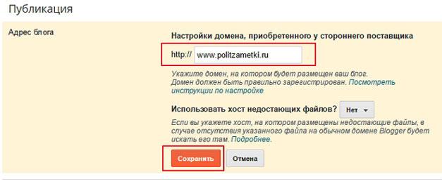 Впишите адрес домена