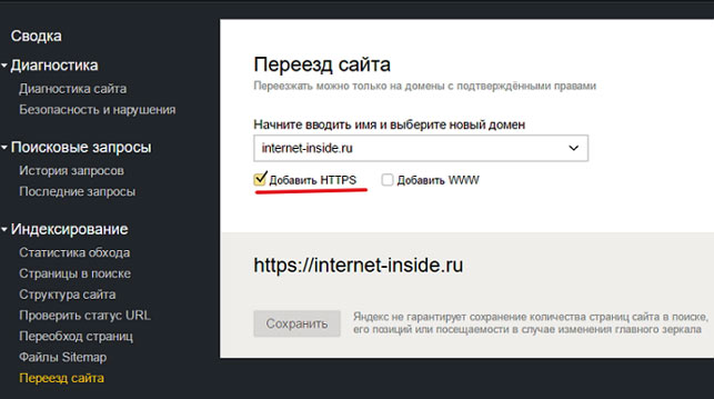 Настройка HTTPS
