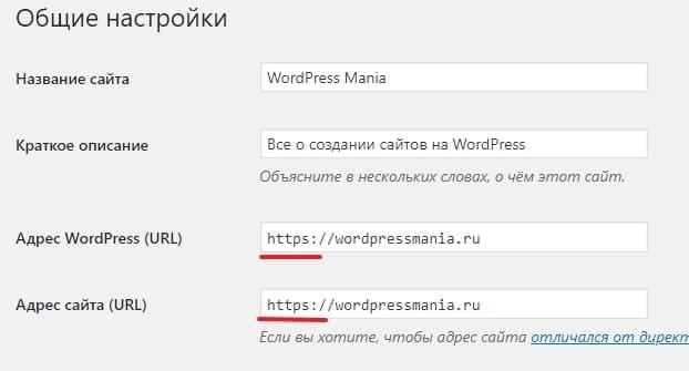 Как перевести сайт WorddPress с HTTP на HTTPS протокол