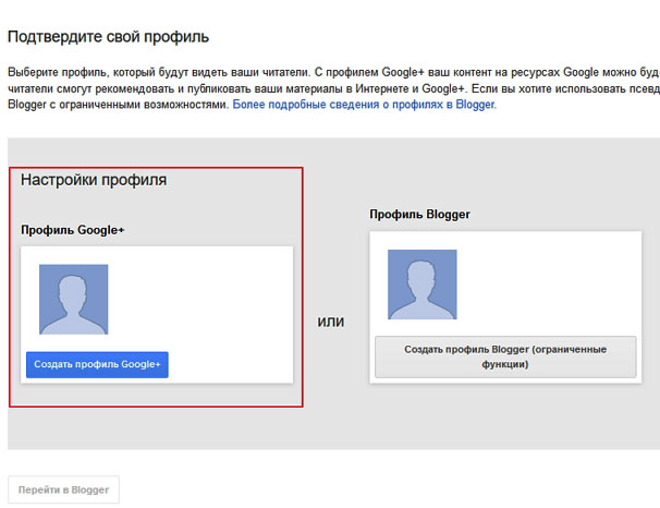 Google+ или Blogger: