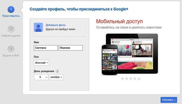 Google Plus профиль