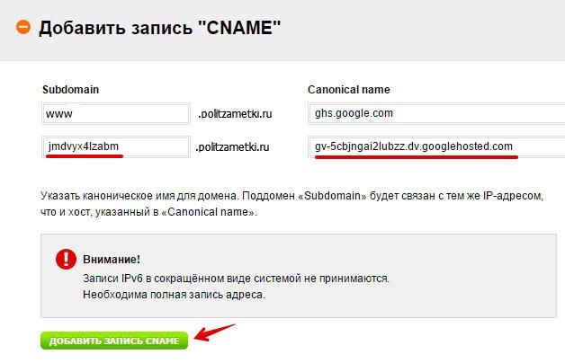 Добавить запись CNAME