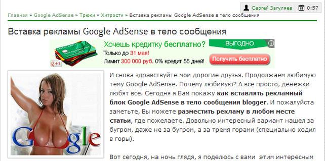 Реклама Адсенсе