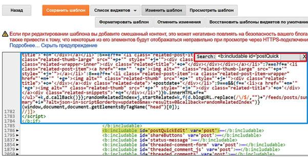 вставка кода в Blogger