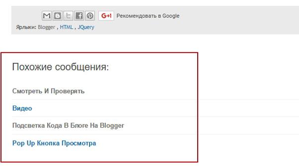 Виджет Blogger - Похожие сообщения 1