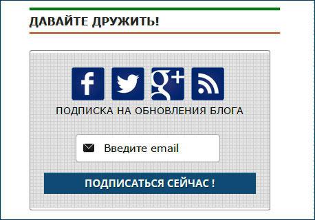 Форма подписки почта