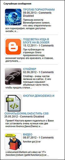 Виджет Blogger