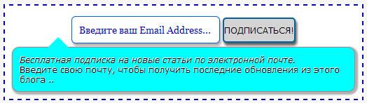 Подписка на e-mail