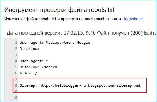 файл XML Sitemap в Blogger
