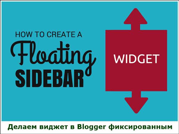 фиксированный виджет в Blogger