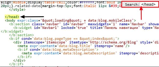 Код шаблона Blogger