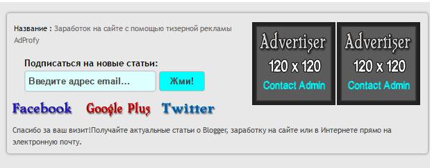 Blogger виджет