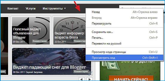 Как зафиксировать виджет или меню в Blogger 1