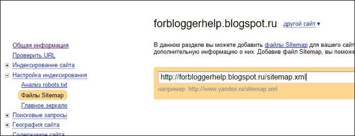 Файл XML Sitemap в Яндекс