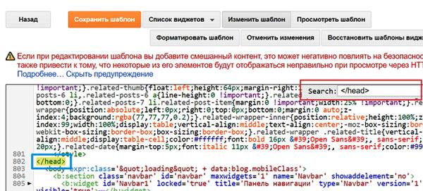 Blogger код
