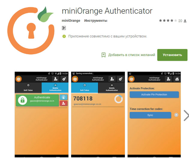 miniOrange Authenticator для Android