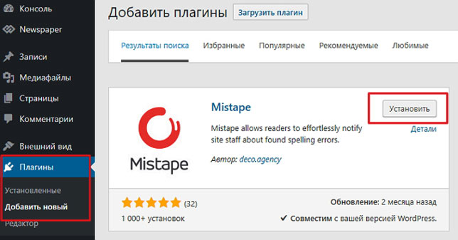 плагин Mistape для WordPress