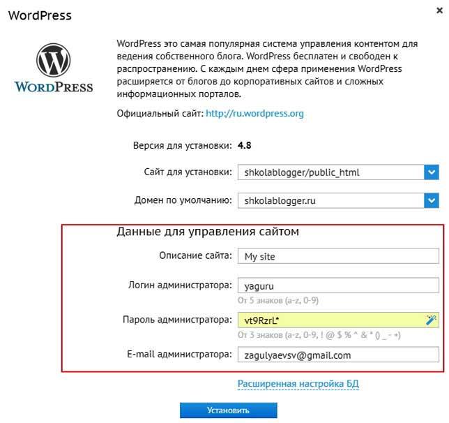Информация для управления сайтом