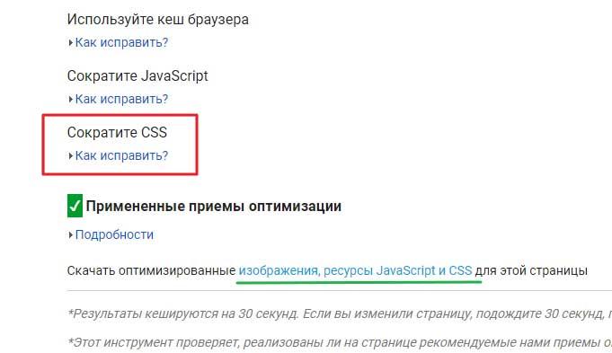 Сократите код CSS