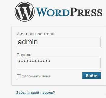 Логин и пароль для консоли ВордПресс