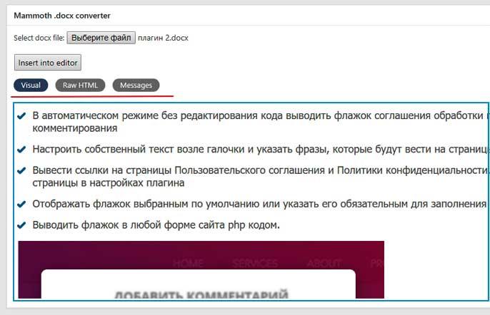 Документ docx в WordPress