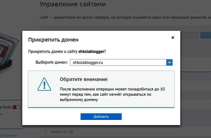Свободный зарегистрированный домен