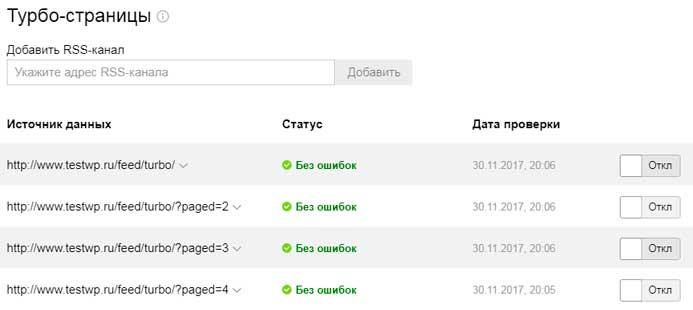 RSS-каналы яндекс вебмастер