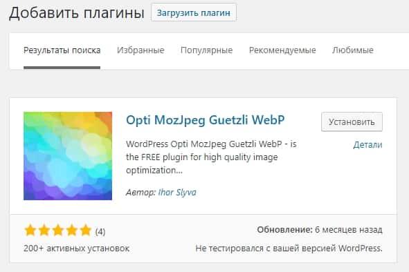 Сжатие картинок WordPress