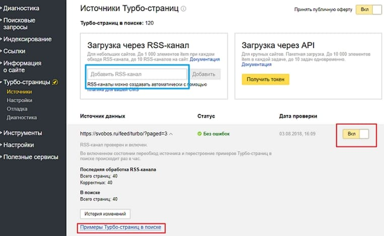 Добавить RSS канал в Яндекс Вебмастер