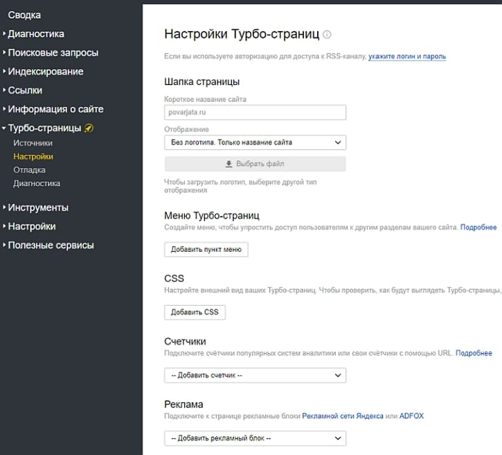 Настройки Турбо-страниц в вебмастере Яндекс