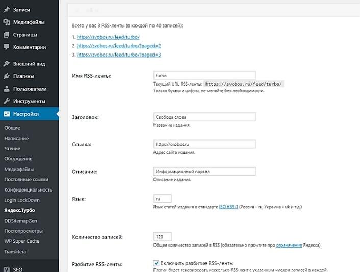 Настройки плагина Яндекс Турбо для WordPress