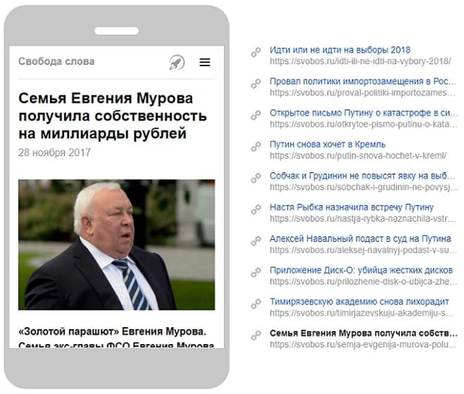 Пример Турбо-страницы Яндекс
