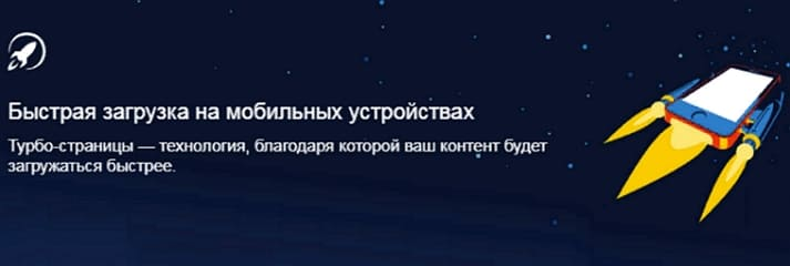Яндекс.Турбо лучший плагин под ВордПресс