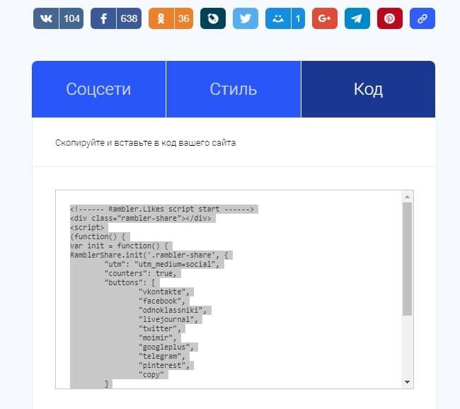 Код соцсетей для сайта
