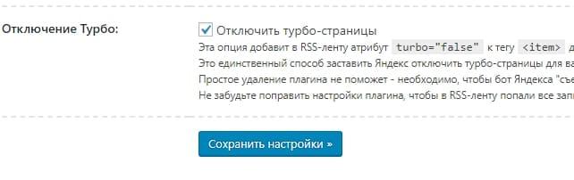 Заставить Яндекс отключить турбо-страницы