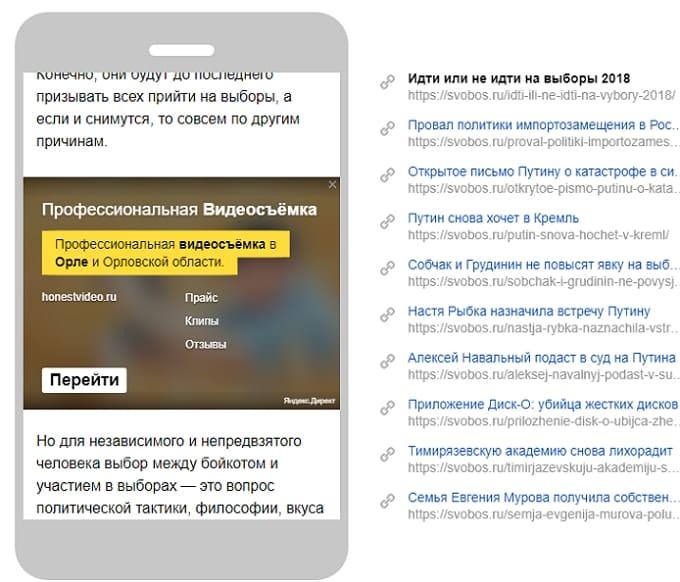 Реклама Яндекс на турбо-странице