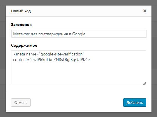 Добавить код