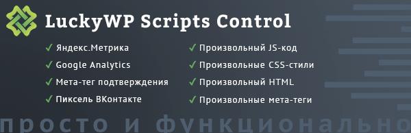 Плагин Scripts Control